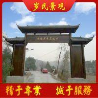 桂林岁氏景观防腐木门楼生产基地