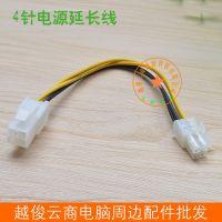 主板CPU供电4针电源线 4针电源延长线 4P线
