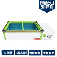 莞松牌豪华台式海鲜柜2.0米烧烤冷藏展示柜麻辣烫点菜冰柜