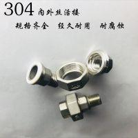 304不锈钢内外丝活接头 丝口由任活节竹节由令4分6分1寸规格齐全