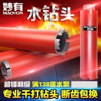 妙有 通用型水钻头空调油烟机水管钻头墙壁开孔器金刚石水钻钻头