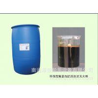 FFFP6%环保型成膜氟蛋白泡沫灭火剂6%氟蛋白泡沫液3C检测报告