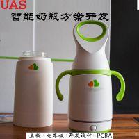 智能奶瓶方案 多功能恒温加热杀菌二合一婴儿奶瓶控制板开发设计