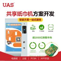 共享纸巾机方案开发 小型智能自动售纸机微信扫码吸粉PCBA设计