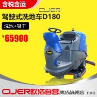 欧洁OJER-D180驾驶式洗地机 , 石家庄物业清洁设备供应