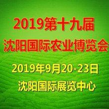 2019沈阳精准农业展农博会电话