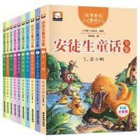 安徒生童话全集 注音版小学 正版书彩图版带拼音的 儿童故事书