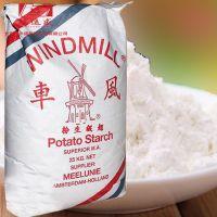 风车生粉25kg 风车牌生粉勾芡食用马铃薯淀粉土豆粉