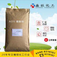 山东厂家直销AOS粉 a-烯基磺酸钠/发泡剂/高泡精 东营鑫旺化工