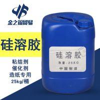 郑州代理销售 批发优质硅溶胶 碱性/中性硅溶胶