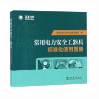 常用电力安全工器具标准化使用图册 国家电网公司安全检查质量部 中国电力出版社 97875123912