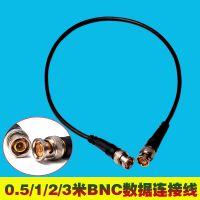 BNC接头0.5m监控摄像机视频连接头纯铜镀金数据连接线BNC跳线