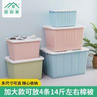 收纳箱塑料特大号搬家整理箱储物箱棉被子衣服周转箱玩具收纳盒子
