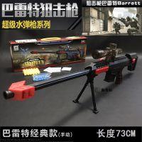 巴雷特水弹枪软弹枪 狙击枪可发射水弹枪73CM 热销儿童玩具批发
