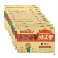 全套11册 幼小衔接入学测试卷 数学语言拼音 3-7岁学前练习本