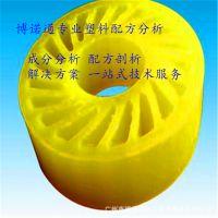 聚氨酯成分分析 配方检测 塑料技术