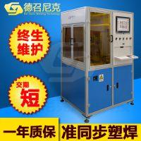 激光塑料焊接机 准同步激光焊接机 压力传感器塑料零部件熔接