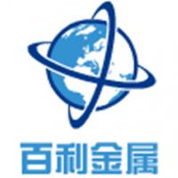 东莞市百利金属材料有限公司