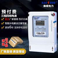 DTSY776型三相插卡预付费电表