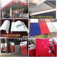 中石化-混合加油站防风条型铝条扣_氟碳红色雕字铝单板抢占市场