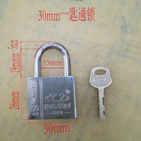 供应一匙通30mm叶片电渡挂锁。电表箱水表箱等