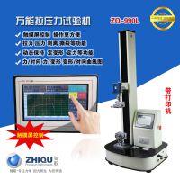 智取ZQ-990L 触摸屏拉力试验机 橡胶拉力试验机 0-5000N/500KG