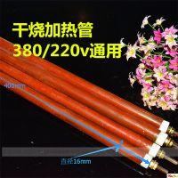 Q6干烧管电热管 干烧电热管 发热管电热管 空气加热220v380v16mm