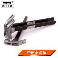 鑫田专业防滑木工羊角锤防滑吸钉直角铁锤带磁木柄羊角锤