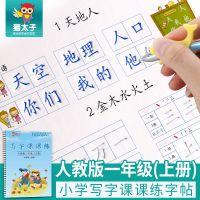 猫太子儿童练字帖 一年级上册同步人教版小学生魔幻凹槽字帖楷书