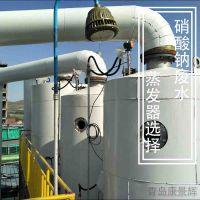 硝酸钠废水处理蒸发器该这样选 湖南 废水零排放