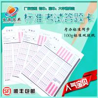 语文答题卡样式 潞城市单选题机读卡类型