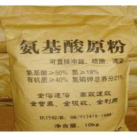 农用饲料级氨基酸原粉厂家/水产养殖专用含量50%/山东批发
