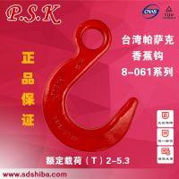 8-061台湾进口PASAK大开口吊钩 香蕉钩 货钩挂钩起重吊钩2T3T5.3