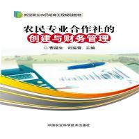 农业管理书籍图书:农民专业合作社的创建与财务管理