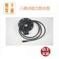 自行车改装助力车专用测速传感/八磁点助力防水型
