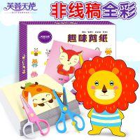 芙蓉天使剪纸书儿童手工diy制作材料幼儿益智立体折纸书大全3-6岁
