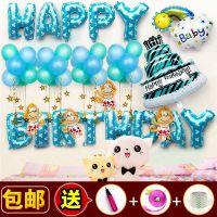 生日宴会布置装饰背景墙 宝宝气球男孩主题 儿童百日周岁派对用品