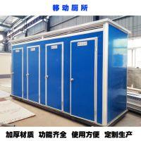 新品户外移动厕所智能环保厕所公厕卫生实体厂家定制销售郑州