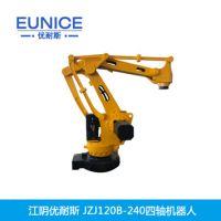江阴优耐斯JZJ120B-240四轴工业机器人厂家直销
