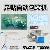 足贴包装机 排毒足贴包装机 保暖足贴自动包装机 养生足贴包装机