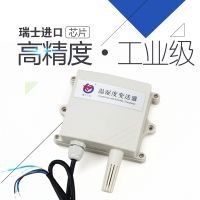无线车载温湿度 温度记录仪 变送器 冷链物流 免布线 变送器