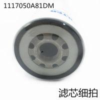 解放J6柴油格 柴油滤芯 全流式柴油滤清器总成1117050A81DM