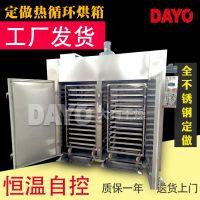 花椒烘干房 多种加热电烤箱 恒温烘干 黑虎掌菌烘干机械