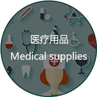 深圳医药用品辐照灭菌中心