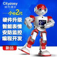 城市漫步小E二代机器人 智能家居陪护早教儿童机器人 可语音视频