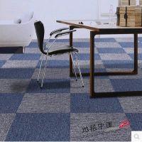 叶县工作室办公室酒店地毯 宾馆房间商务会所地毯定制