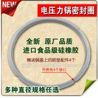 正品电压力锅密封圈3 4 5 6 7 8L 升胶圈配件硅胶圈压力锅锅圈