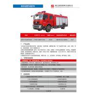 东风6吨森林越野消防车 远程供水消防车