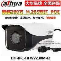 DH-IPC-HFW2230M-I2大华H.265网络监控摄像头200W高清POE摄像机