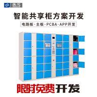 共享储物柜控制板方案定制开发 手机存放柜电子存包柜软硬件